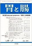 胃と腸 2008年 06月号 [雑誌]