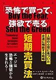 「恐怖で買って、強欲で売る」短期売買法 ——人間の行動学に基づいた永遠に機能する戦略 (ウィザードブックシリーズ) 画像