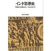 インド思想史