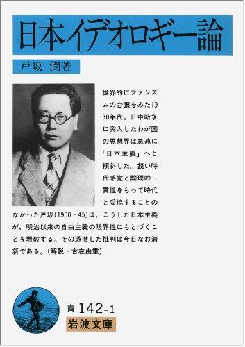 日本イデオロギー論 (岩波文庫 青 142-1)の詳細を見る