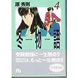 冬物語 (4) (小学館文庫)