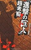 「進撃の巨人」超考察 / 日本コミック研究所 のシリーズ情報を見る