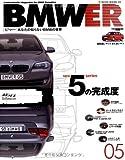 BMWER(ビマー) 5 (NEKO MOOK 1470)