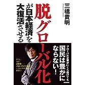 """""""脱グローバル化""""が日本経済を大復活させる"""