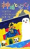 神様とゆく!11泊12日小説を救うための読書の旅 (隙間社電書)