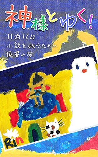 In tokyo ebook novel winter