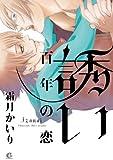 誘い 百年の恋 (花音コミックスCitaCitaシリーズ)