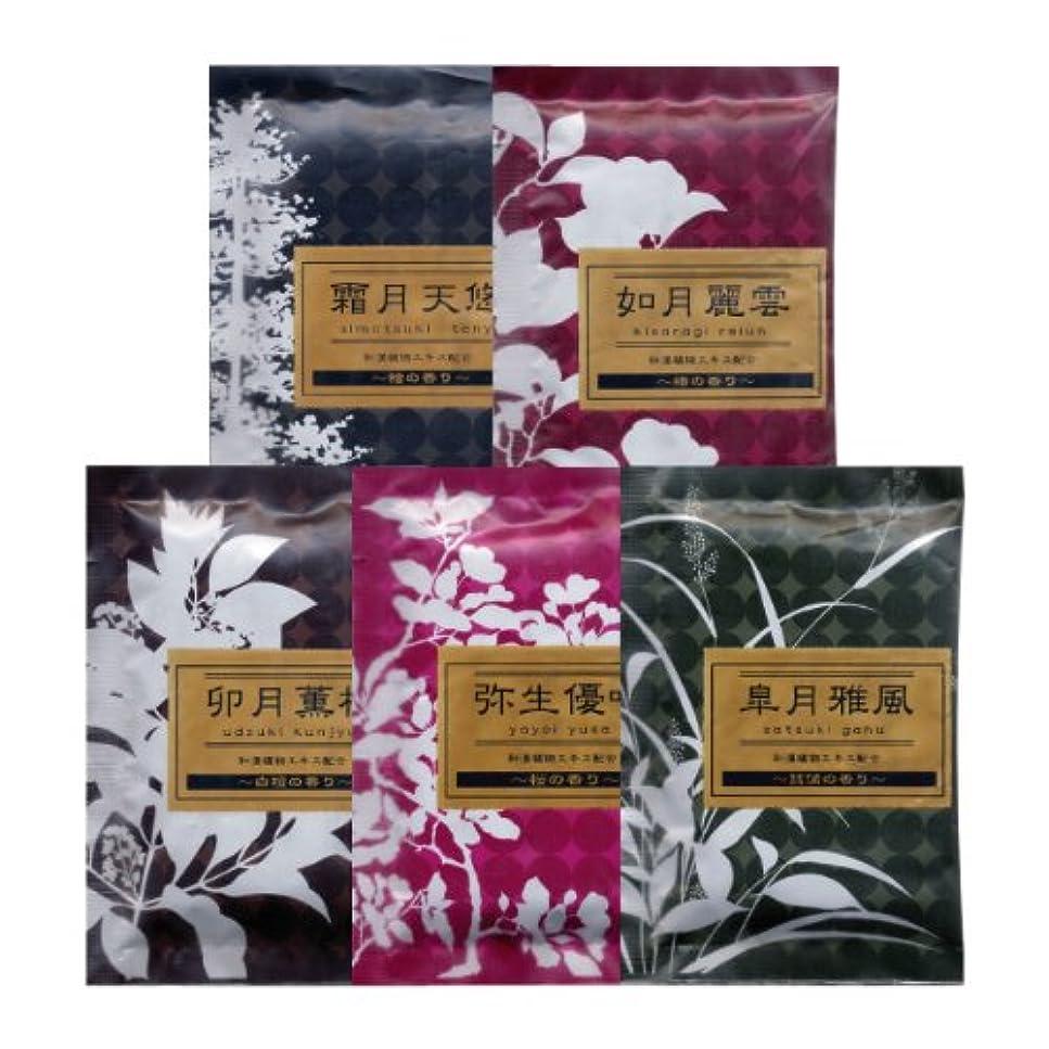 アラブサラボリースバウンド薬用入浴剤 綺羅の刻 5種アソート 150個