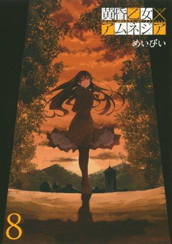 黄昏乙女×アムネジア(8) (ガンガンコミックスJOKER)の詳細を見る
