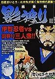 影狩り 霧無明 vol.14 (パーフェクト・メモワール)