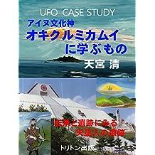 アイヌ文化神オキクルミカムイに学ぶもの: UFO Case study シリーズ