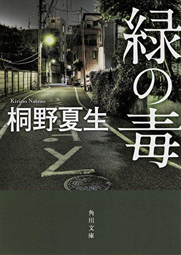 緑の毒 (角川文庫) -