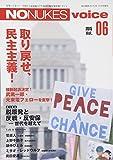 NO NUKES voice(6) 2015年 12 月号 [雑誌]: 紙の爆弾 増刊 画像