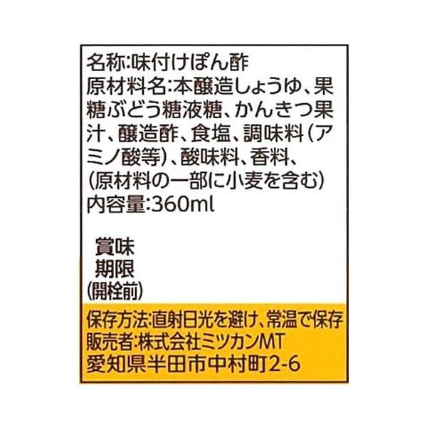 ミツカン 味ぽん 360ml×20本の紹介画像2