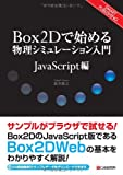 Box2Dで始める物理シミュレーション入門 JavaScript編 (SMART PUBLISHING)