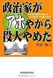 政治家がアホやから役人やめた—小学校の漢字も読めないバカ大臣の下で働けるか!