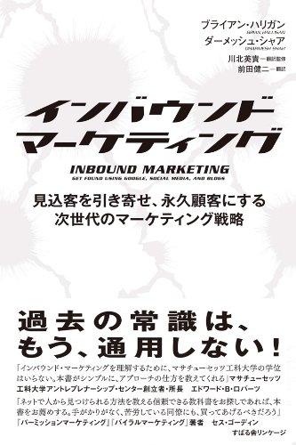 インバウンド マーケティングの詳細を見る