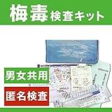 梅毒 性病検査キット【男女兼用】【さくら検査研究所】