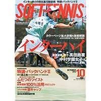 SOFT TENNIS MAGAZINE (ソフトテニス・マガジン) 2013年 10月号 [雑誌]
