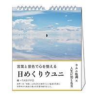 【日めくり】 日めくりカレンダー ウユニ ZH01