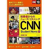 初級者からのニュース・リスニング CNN Student News 2020[春] [CD&オンラインサービス付き]