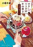 ゆきうさぎのお品書き 白雪姫の焼きりんご (集英社オレンジ文庫)