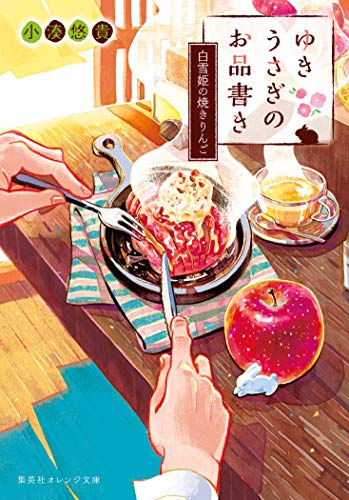 ゆきうさぎのお品書き 白雪姫の焼きりんご (集英社オレンジ文庫)の詳細を見る