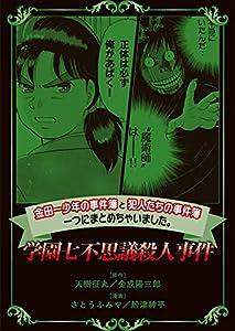 金田一少年の事件簿と犯人たちの事件簿 一つにまとめちゃいました。 2巻 表紙画像