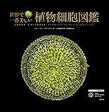世界で一番美しい植物細胞図鑑