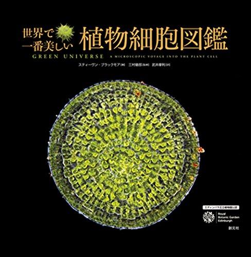 世界で一番美しい植物細胞図鑑の詳細を見る