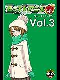 モンストアニメ 第1シーズン vol.3