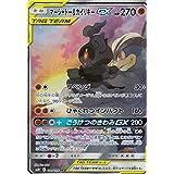 Marshadow & Machamp GX SR 101/116 SM10 Double Blaze Tag Team Pokemon Card