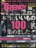 日経TRENDY(トレンディ)2016年1月号[雑誌]