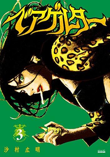 ベアゲルター(3) (シリウスコミックス)