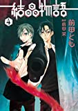 結晶物語(4) (ウィングス・コミックス)