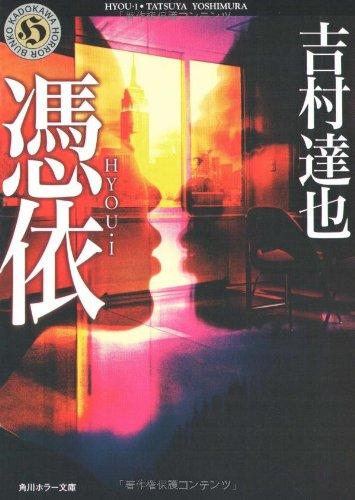 憑依‐HYOU・I (角川ホラー文庫)の詳細を見る
