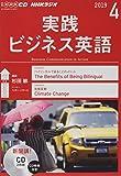 NHK CD ラジオ 実践ビジネス英語 2019年4月号