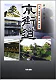 京街道―大阪・高麗橋~京都・伏見宿