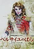 『ベルサイユのばら』-オスカルとアンドレ編- [DVD]