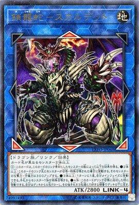 遊戯王/第10期/03弾/EXFO-JP048 鎖龍蛇一スカルデット【ウルトラレア】