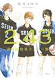 2.43 清陰高校男子バレー部 second season