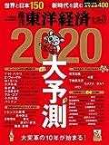週刊東洋経済 2019年12/28-2020年1/4新春合併特大号 [雑誌]