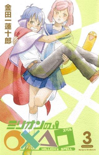 ミリオンの○×△□(3) (ガンガンコミックス)の詳細を見る