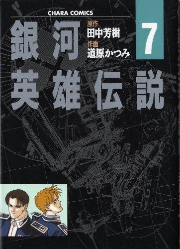 銀河英雄伝説 (7) (Animage chara comics)の詳細を見る