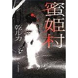 蜜姫村 (ハルキ文庫 い 16-1)