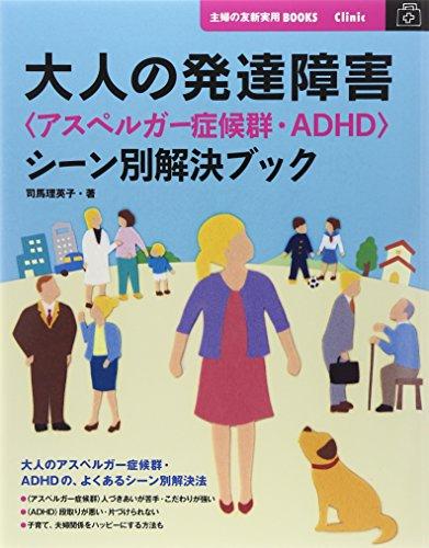 大人の発達障害 アスペルガー症候群・ADHD シーン別解決ブック (主婦の友新実用BOOKS)の詳細を見る