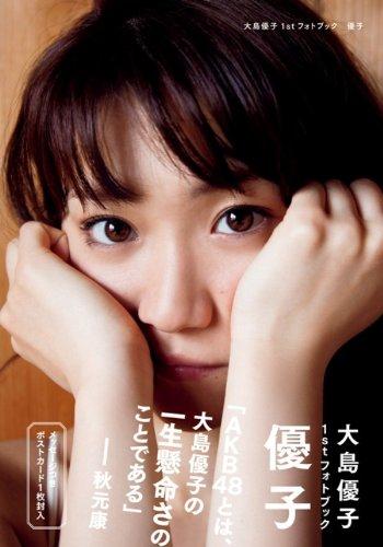 大島優子1stフォトブック「優子」