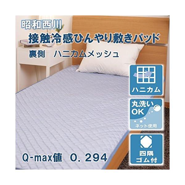 昭和西川 敷きパッド ブルー 100×205c...の紹介画像2