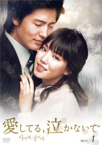 愛してる、泣かないで DVD-BOX1 -
