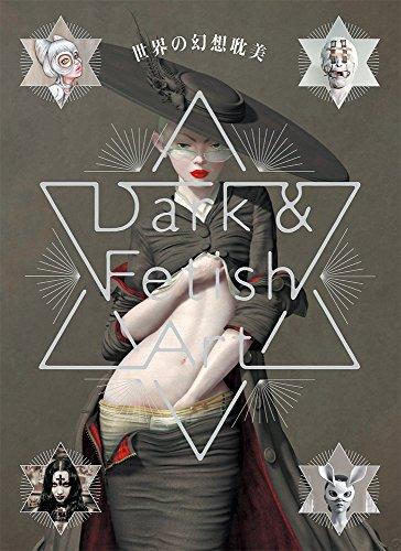 世界の幻想耽美 Dark & Fetish Art